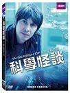 BBC 科學怪談 DVD  (音樂影片購)