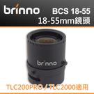 【BRINNO BCS1855 交換鏡頭】TLC200 PRO 縮時攝影機 專用 18-55mm BCS 1855 屮W9