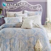 【貝兒居家寢飾生活館】頂級100%天絲床罩鋪棉兩用被七件組(雙人特大/語曦)