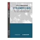 近代中日關係史料彙編(中華民國對日和約)