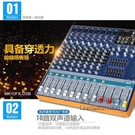 MK10FX-USB 數字調音台專業10/16路小型舞台家用帶效果 果果輕時尚