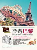 (二手書)樂遊巴黎:蒙馬特、西堤島、杜樂麗&歌劇院區