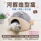攝彩@河豚造型窩-L 狗窩 貓窩 中小型幼犬 絨毛寵物窩 寵物造型床具 貓咪用品