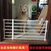 好評推薦免打孔寵物圍欄貓狗柵欄室內擋狗板可拆卸陽臺隔離門欄加高護門欄