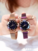 抖音磁帶星空手錶女網紅同款輕奢小眾女士時尚潮流防水年新款 米希美衣