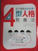 【書寶二手書T1/親子_IKB】孩子需要差別待遇!4型人格教養法_若松亞紀