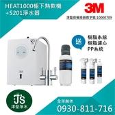 【津聖】3M S201超微密淨水器+HEAT1000櫥下型加熱器【給小弟我一個服務的機會】【LINE ID:0930-811-716】