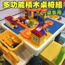 多功能積木學習桌 積木桌 學習桌 遊戲桌 兒童桌椅 (限宅配)