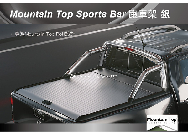 ||MyRack|| Mountain Top Sports Bar 銀色 VW Amarok 防滾籠 跑車架 安裝另計