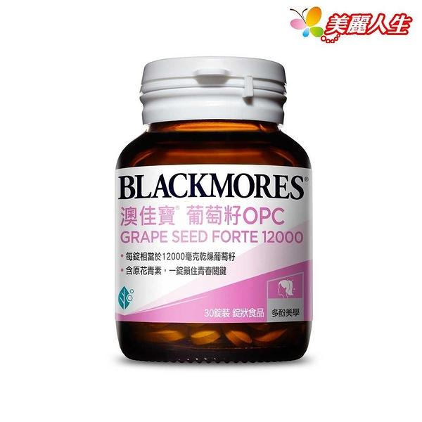 BLACKMORES澳佳寶 葡萄籽OPC 30顆/罐 (效期2022.05.05)