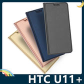 HTC U11+ 融洽系列保護套 皮質側翻皮套 肌膚手感 隱形磁吸 支架 插卡 手機套 手機殼