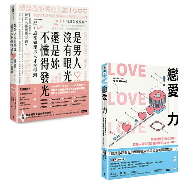 AWE情感工作室 文飛(Dana)寫給女生的戀愛書:是男人沒有眼光,還是妳不懂得發光+戀愛力