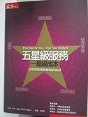 【書寶二手書T1/行銷_HZY】五星級服務,一星級成本_洪慧芳, 麥可‧海柏
