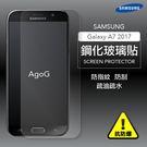 保護貼 玻璃貼 抗防爆 鋼化玻璃膜SAMSUNG Galaxy A7 (2017)螢幕保護貼 SM-A720F/DS