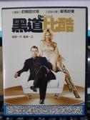 挖寶二手片-F01-023-正版DVD-電影【黑道比酷 便利袋裝】約翰屈伏塔 烏瑪舒曼 文斯范恩 巨石強森(