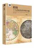 (二手書)銀線:十九世紀的世界與中國(臺大出版中心20週年紀念選輯第6冊)