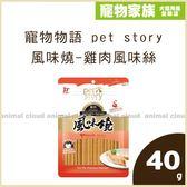 """寵物家族*-即期良品下標5折""""寵物物語 pet story 風味燒-雞肉風味絲40g(效期20190214)"""
