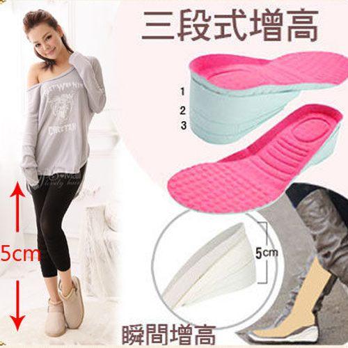 Qmishop 輕鬆增高5CM 隱形三段式增高鞋墊 男藍色女為粉紅色 新的一年高人一等【S7】