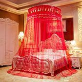 圓頂落地宮廷蚊帳公主風吊掛圓頂吊頂蚊帳床幔大紅色婚慶結婚帳子