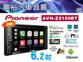 【Pioneer】最新款 AVH-Z2150BT 6.2吋DVD觸控螢幕主機 *支援 Apple CarPlay 藍芽 公司貨