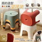 簡約造型塑膠小凳子 耐重浴室洗澡防滑椅 ...