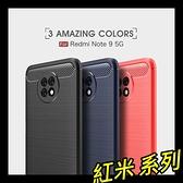 【萌萌噠】Xiaomi 紅米Note 9T / 紅米 9T 類金屬碳纖維拉絲紋 軟硬組合款 全包防摔 矽膠軟殼 手機殼