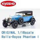 現貨 KYOSHO 京商 ORIGINAL 1/18scale Rolls-Royce Phantom I 藍 KS08931LB