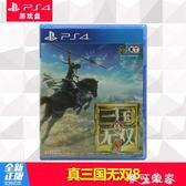 全新國行正版 PS4中文游戲 真三國無雙8 PS4版 標準版/特典版 MKS年終狂歡