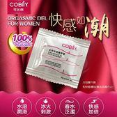 COBILY 女性快感增強液 激情凝露 隨身包 3ml /單包 情趣提升凝露 情趣用品