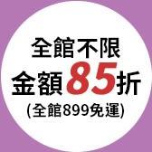 全館不限金額85折(全館899免運)