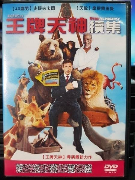 挖寶二手片-D30-正版DVD-電影【王牌天神續集】-史提夫卡爾 摩根費里曼 約翰古德曼(直購價)