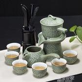 Ronkin茶具套裝家用石磨創意陶瓷茶壺功夫茶杯半全自動懶人泡茶器igo『潮流世家』