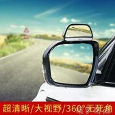 後視鏡 汽車後視鏡加裝鏡教練鏡 倒車輔助鏡 盲點鏡大視野廣角鏡可調角度 唯伊時尚