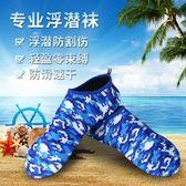 浮潛裝備加厚防滑潛水襪潛水鞋冬泳襪成人浮潛襪沙灘短襪 全館免運