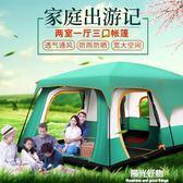 帳篷全自動戶外加厚防雨二室一廳3-4-5-8人雙人2人家庭野營露營帳 NMS陽光好物