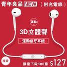 【限量一百條附充電線】藍芽耳機 運動4....