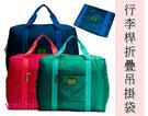 wei-ni 行李桿折疊吊掛袋 韓版尼龍可折疊旅行收納包  大容量手提袋旅行收納袋