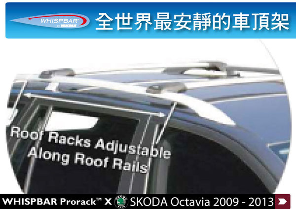 ∥MyRack∥WHISPBAR RAIL BAR SKODA  Octavia Combi  專用車頂架∥全世界最安靜的車頂架 行李架 橫桿∥