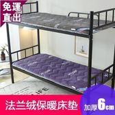 床墊 冬季學校加絨法萊絨床墊子大學生宿舍鋪墊床褥單人加厚保暖可折疊H【快速出貨】