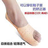 足峰可穿鞋拇指外翻矯正器兒童大腳骨成人姆指腳趾外翻糾正日夜用