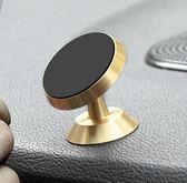 車載手機支架 多功能鋁合金強力磁吸360度旋轉大吸盤式通用車載手機架【快速出貨好康八折】