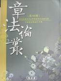 【書寶二手書T3/語言學習_HIO】章法論叢[第四輯]_中華章法學會