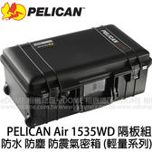PELICAN Air 派力肯 (塘鵝) 1535WD 黑 黑色 防水氣密箱 附隔板 (6期0利率 免運 總代理公司貨) 1514 輕量版