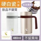 SWANZ|陶瓷保溫馬克杯(2色)- 4...