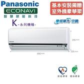 Panasonic國際 8-9坪 一對一單冷變頻冷氣(CS-K50FA2/CU-K50FCA2)含基本安裝
