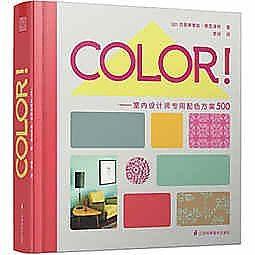 簡體書-十日到貨 R3Y【色卡:室內設計配色方案】 9787553730233 江蘇科學技術出版社 作者:(
