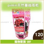 寵物家族*-pinkin-天然果乾-蔓越莓/葡萄乾/無花果乾 貂鼠兔蜜袋鼯皆可食