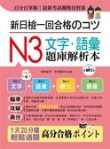 (二手書)新日檢一回合格のコツ:N3文字.語彙題庫解析本
