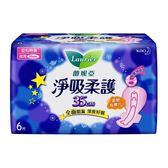 【蕾妮亞】淨吸柔護 特長夜用衛生棉(35cm 6片 x 48入)