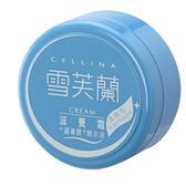 雪芙蘭滋養霜(清爽型)120g【康是美】